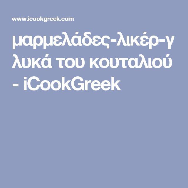 μαρμελάδες-λικέρ-γλυκά του κουταλιού - iCookGreek