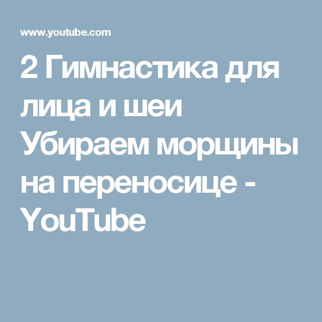 2 Гимнастика для лица и шеи Убираем морщины на переносице - YouTube
