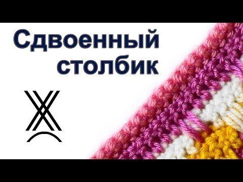 Сдвоенный столбик - обвязка края изделия. Обсуждение на LiveInternet - Российский Сервис Онлайн-Дневников
