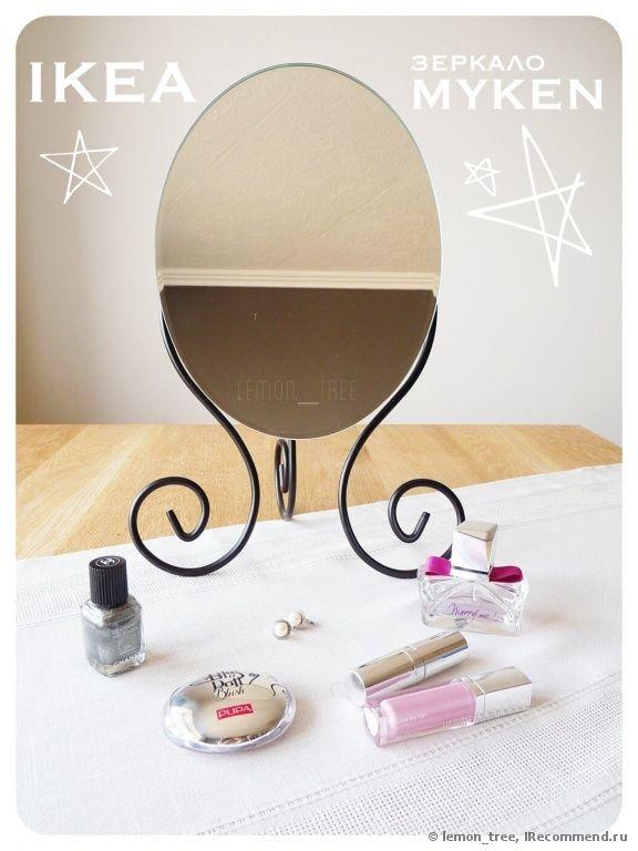 Mirror IKEA MYKEN/ Зеркало Ikea МЮКЕН настольное - «Настольное зеркало ИКЕА! Удобное и стильное, идеально подходит для нанесения макияжа! » | Отзывы покупателей