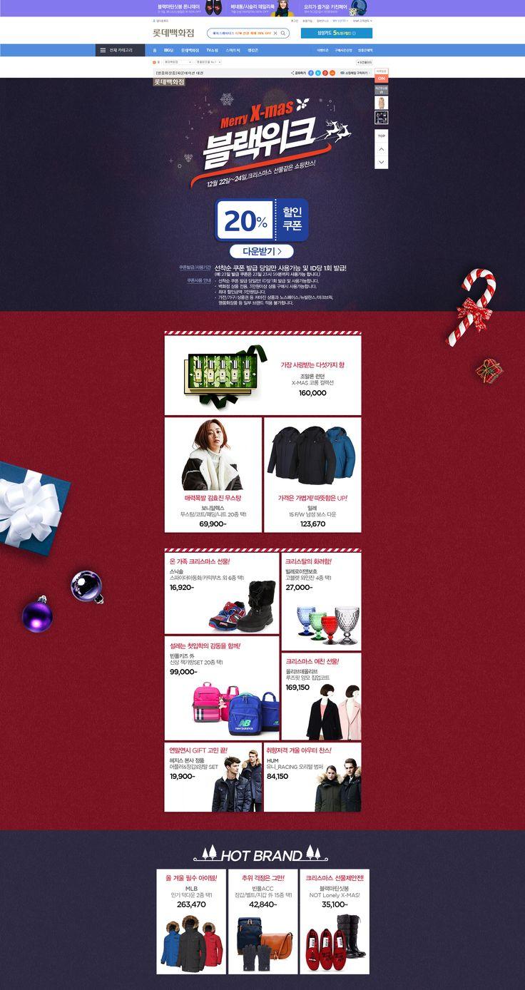 lotte.com_크리스마스 블랙위크_151222