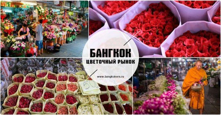 Рынок цветов в Бангкоке  Авиабилеты Москва - Бангкок от 24000 руб.  Цветочный рынок Бангкока (Pak Klong Talad) является крупнейшим оптовым и розничным рынком свежих цветов в Бангкоке. Рынок предлагает все виды популярных цветов и предметов флоры связанных с ними в том числе розы лилии орхидеи и многое другое. Большинство из них предлагаются в упаковках по 50 или 100 цветов в каждой и цены удивительно дешёвые. Часть старого города Цветочный рынок Бангкока находится на Чак Пхет близ Сапхан…