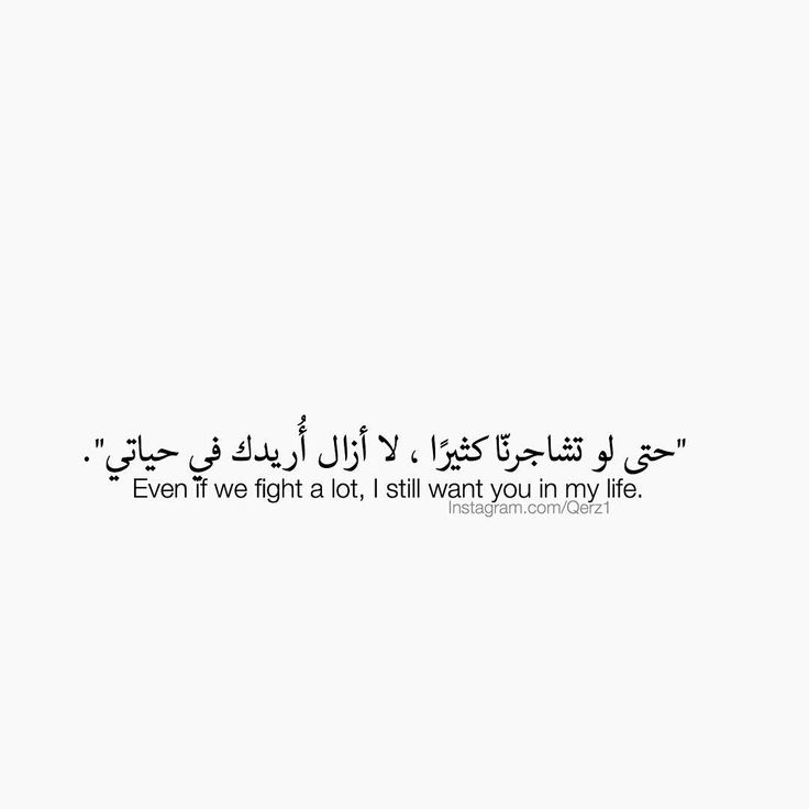 1000+ Arabic Quotes On Pinterest
