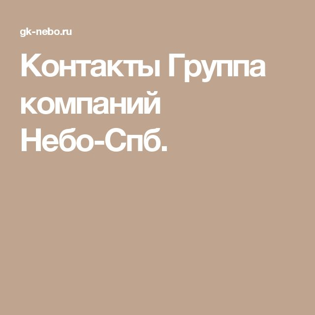 Контакты Группа компаний Небо-Спб.