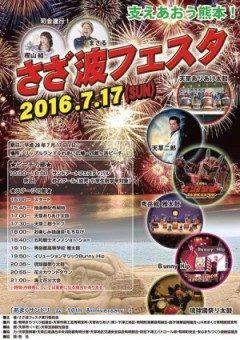 毎年道の駅有明リップルランドで開催される毎年恒例のイベントさざ波フェスタが開催されます 太鼓演奏や歌謡ライブショーの他イリュージョンマジックや沖縄の夏の風物詩エイサーが登場します 打ち上げ花火もありますのでぜひお越しください tags[熊本県]