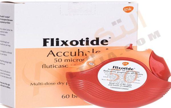 دواء فلوكسيتايد Flixotide بخاخ ي ستخدم في حالات الربو التي ي عاني منها الكثير من الأشخاص في سن كبير ونسبة من الأطفال الصغار وي عتبر مرض الربو من أخطر الأ Dose