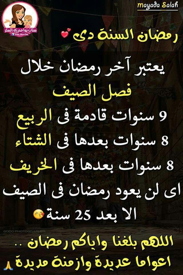اللهم بلغنا رمضان Ramadan Pretty Words Holy Quran