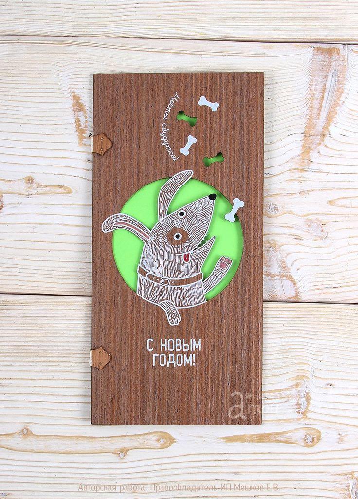 Крестьян март, открытки из дерева новый год