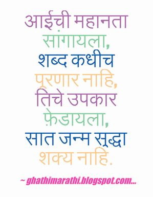 best marathi kavita for mother images mothers agravecurren134agravecurren136 for those who are searching for marathi kavita for aai