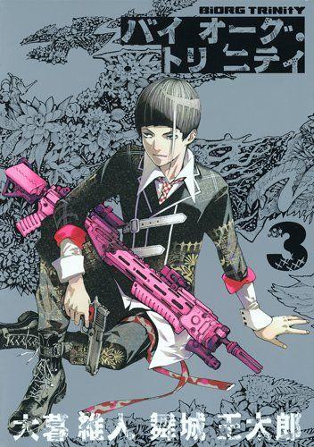 Amazon.co.jp: バイオーグ・トリニティ 3 (ヤングジャンプコミックス): 大暮 維人, 舞城 王太郎: 本