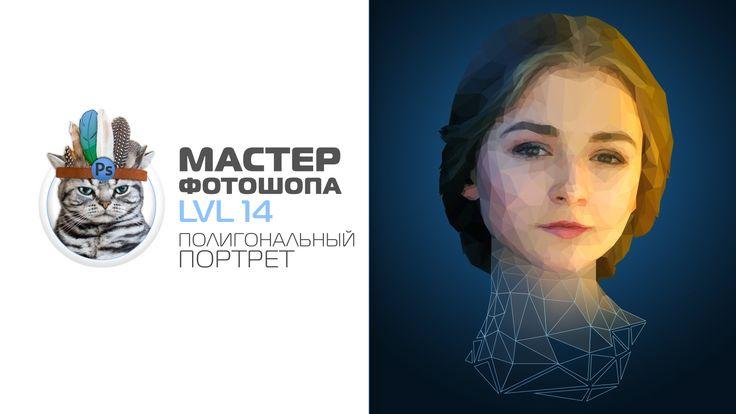Урок по созданию полигонального портрета в фотошопе (Low Poly Portrait i...