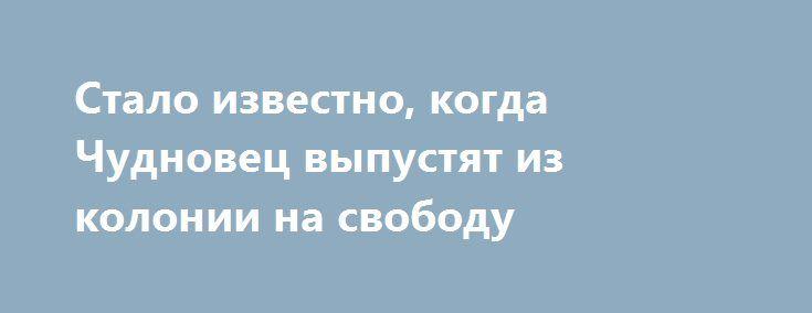 Стало известно, когда Чудновец выпустят из колонии на свободу http://kleinburd.ru/news/stalo-izvestno-kogda-chudnovec-vypustyat-iz-kolonii-na-svobodu/  Воспитательница Евгения Чудновец, покинет колонию после того, как в ней получат оригинал заключения суда. Об этом сообщает РИА Новости, со ссылкой на адвоката воспитательницы Марию Кириллову. Приговор отменен в понедельник, 6 марта, по решению президиума Курганского областного суда. В интервью Кириллова рассказала, что приговор отменен, и…