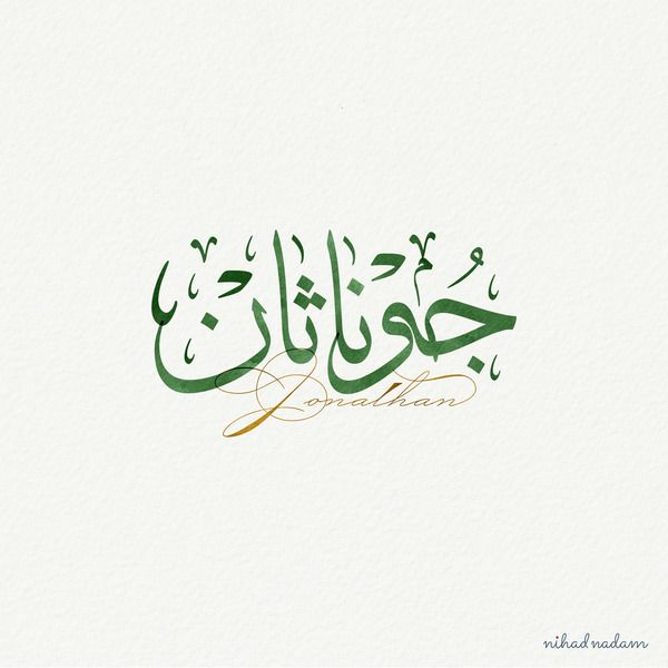 Jonathan Name With Arabic Calligraphy Arabic Calligraphy Design For Jonathan جوناثان Name Meaning Jonatha Calligraphy Name Arabic Calligraphy Calligraphy