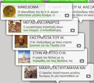 Τα ιστορικά γεγονότα από τον 11ο αι. π.Χ. έως τη Γέννηση του Χριστού (ύλη Ιστορίας Δ Δημοτικού) σε μια εκπληκτική χρονογραμμή