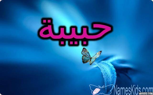 معنى اسم حبيبة وصفاتها الشخصية المحبوبة Habiba اسم حبيبة اسم حبيبة بالانجليزية اسماء بنات Neon Signs Poster Movie Posters