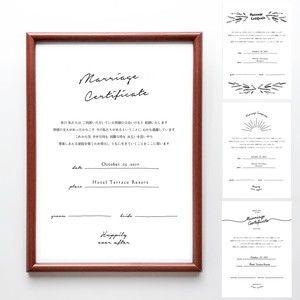 【結婚証明書】 選べるデザイン7種 誓いの言葉 A4サイズ額フレーム付