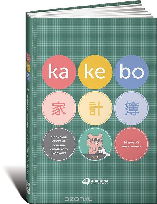 """Книга """"Kakebo. Японская система ведения семейного бюджета"""" - купить на OZON.ru книгу Kakebo. Японская система ведения семейного бюджета с доставкой по почте   978-5-9614-5142-9"""