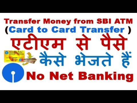how to money transfer from sbi atm card to card transfer