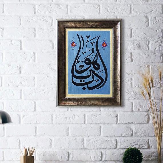 Arabic Calligraphy HANDWRITTEN Adab Ya Hu Islamic Wall Art