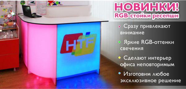 Новинки! RGB-стойки ресепшн Подробнее: http://www.newhtf.ru/news/novinki-rgb-stoyki-resepshn.html  #LED #офис #ресепшн #подсветка #RGB #стойка #мебель_в_офис