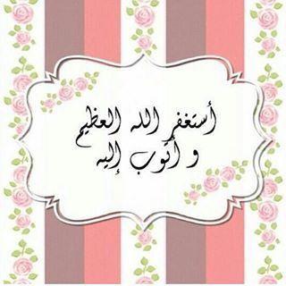 استغفرالله العظيم وأتوب إليه