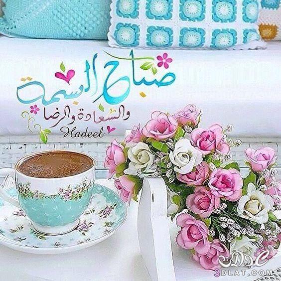Pin By Siham Tamasily On صور صباحية Good Night Messages Good Morning Good Night Morning Morning