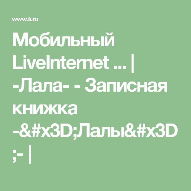 Мобильный LiveInternet ... | -Лала- - Записная книжка -=Лалы=- |