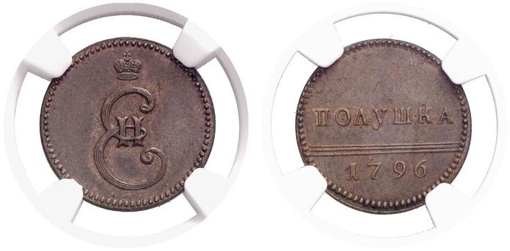 Polushka. Ciper series. Novodel. Russian Coins, Catherine II. 1762-1796. 1796. Bit H966. RR! Brilliant uncirculated. Price realized 2011: 1.200 USD.