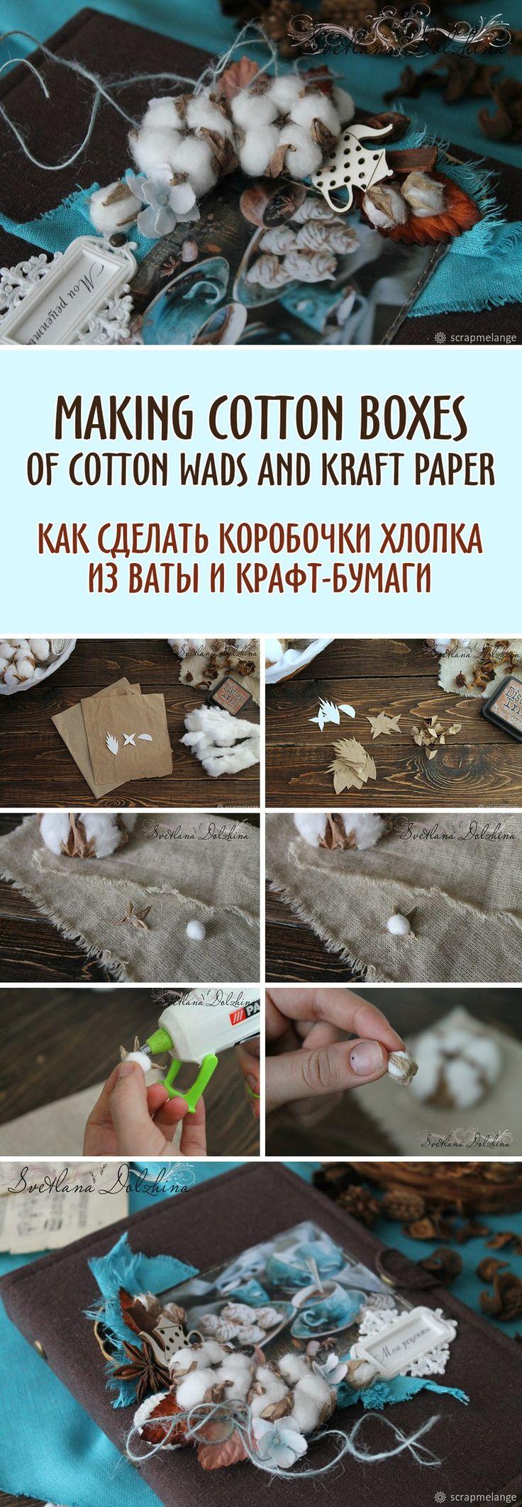 How to make cotton boxes of cotton wads and kraft paper | Как сделать коробочки хлопка из ваты и крафт-бумаги