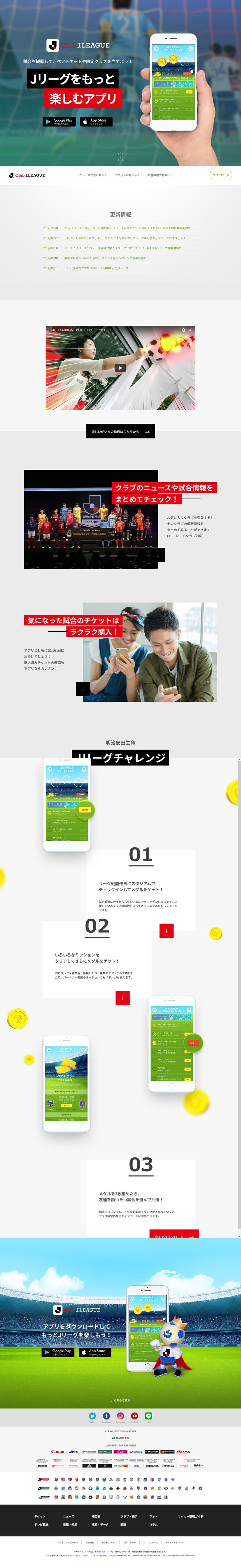 Jリーグ公式アプリ Club J.LEAGUE https://www.jleague.jp/app/