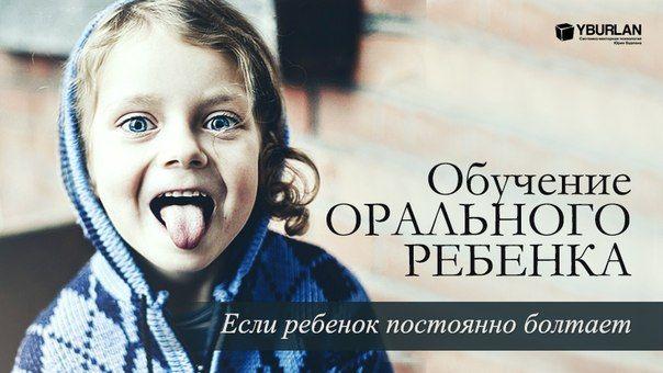 Обучение орального ребенка: Если ребенок постоянно болтает http://www.yburlan.ru/biblioteka/obuchenie-oralnogo-rebenka-v-shkole
