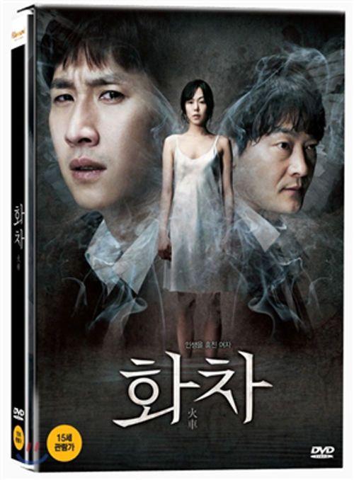 DVD K-movie Helpless Hwacha 火車 화차 English Subtitle by Kim Min Hee Lee Sun Kyun