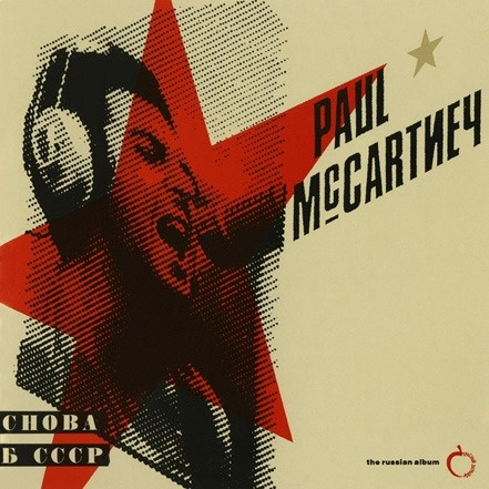 The first love of my life, Paul McCartney. Lexington, Raleigh & Atlanta. *sigh*