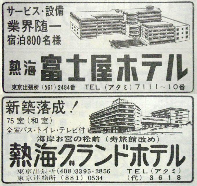 昭和スポット巡り on Twitter 昭和36年 ホテル 旅館 広告