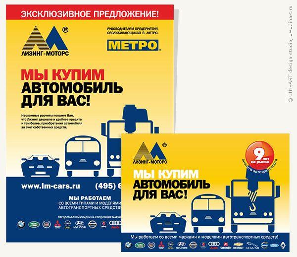 Рекламная листовка  «Лизинг-Моторс»