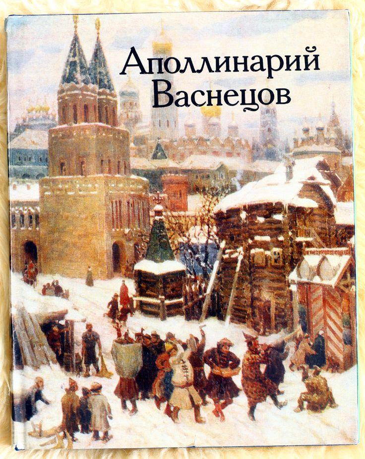 Альбом Васнецов