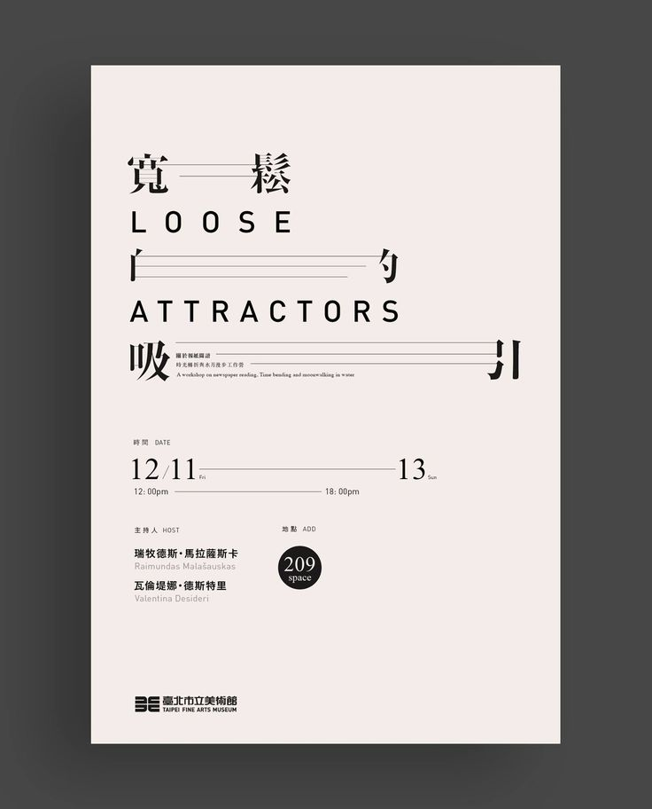 寬鬆的吸引 Chinese Typography by 和設計…