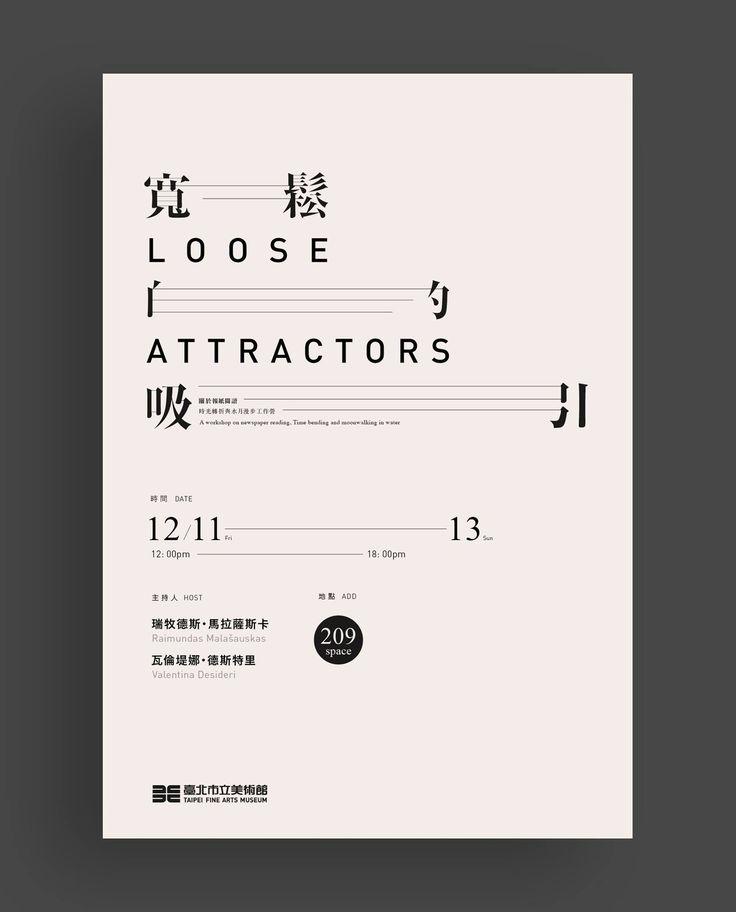 寬鬆的吸引 Chinese Typography by 和設計                                                                                                                                                      More