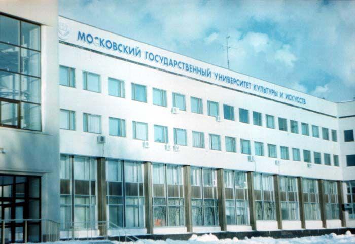 Основные образовательные программы и специальности. Московский государственный университет культуры и искусств
