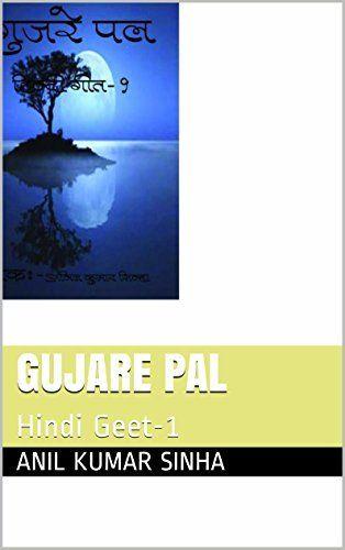 Gujare Pal: Hindi Geet-1 by Anil Kumar Sinha, http://www.amazon.com/dp/B00YBFKQ1I/ref=cm_sw_r_pi_dp_eu8zvb149P11J