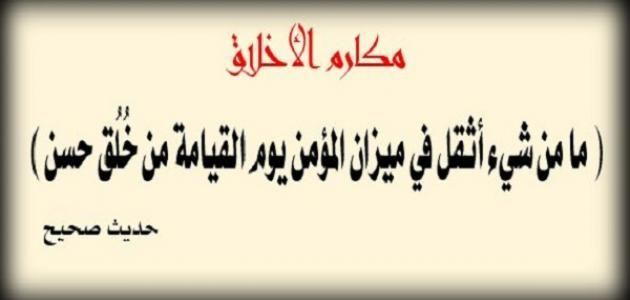 الاخلاق Arabic Calligraphy Calligraphy