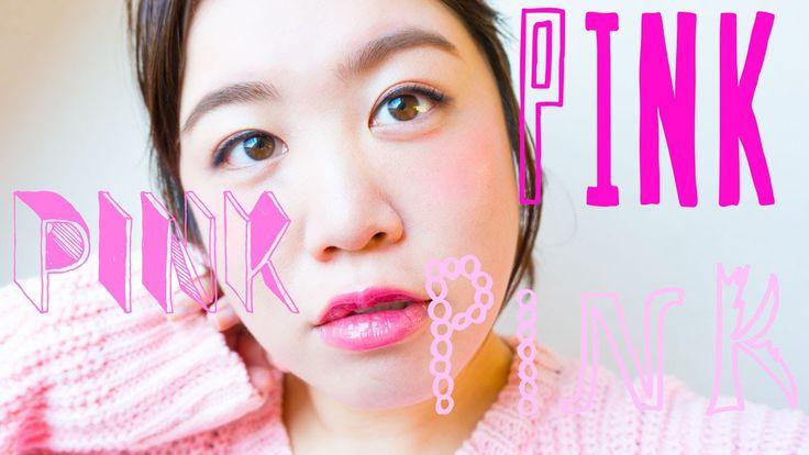 2016春の大人ピンクメイク/アイシャドウ+チーク+リップ全部ピンク! - YouTube