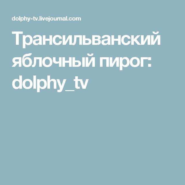 Трансильванский яблочный пирог: dolphy_tv