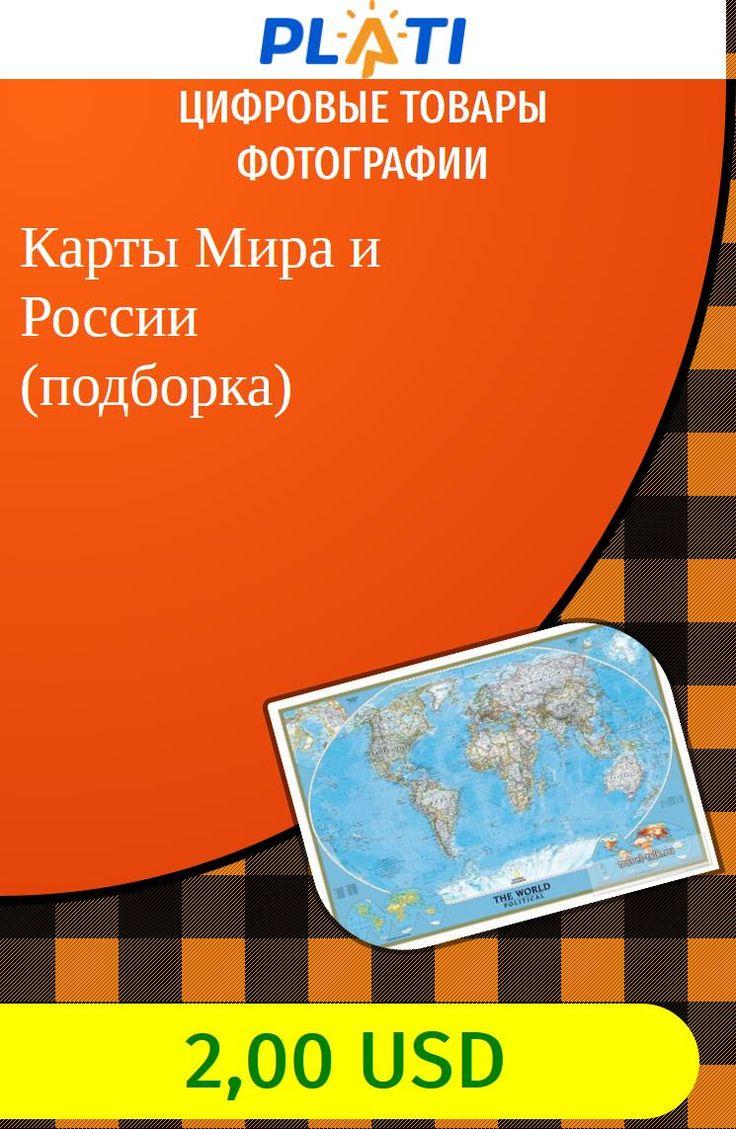 Карты Мира и России (подборка) Цифровые товары Фотографии