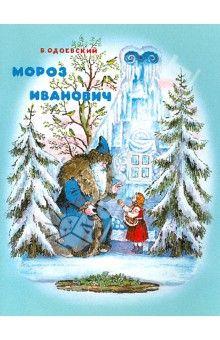Владимир Одоевский - Мороз Иванович обложка книги