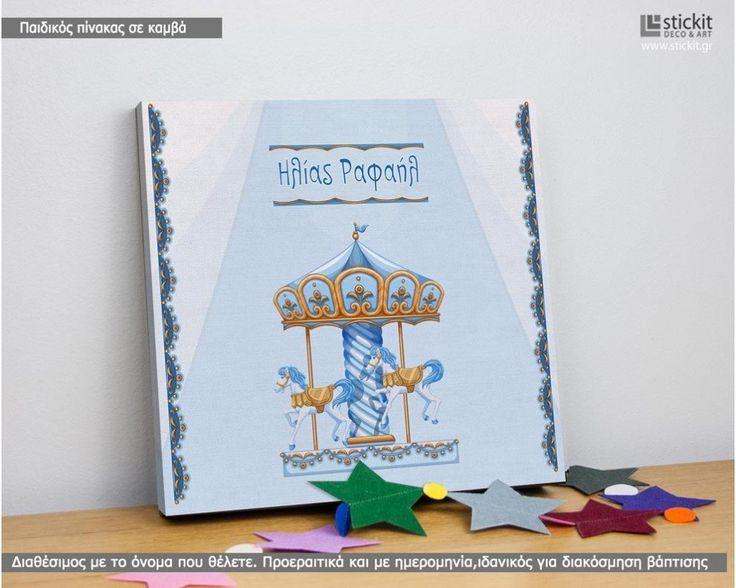 Καρουζέλ ( Carousel ), παιδικός - βρεφικός πίνακας σε καμβά,12,90 €,http://www.stickit.gr/index.php?id_product=18915&controller=product