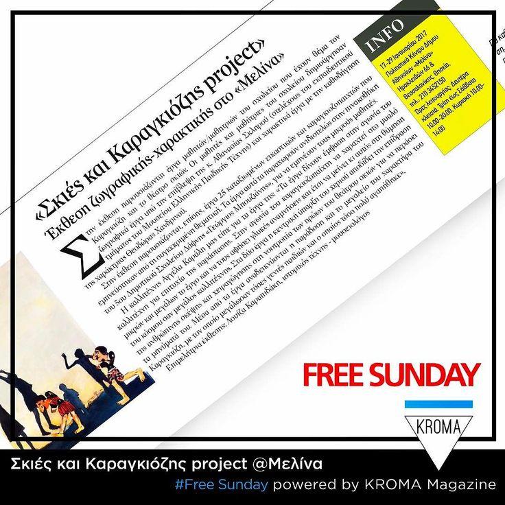KROMA Magazine & Aggela Karalis @ Free Sunday (22/01/17 page:39) Shadows and the Karagiozis project @ Melina Merkouri Cultural Center  #KROMA #kromamagazine #pikatablet #artexhibition #pin
