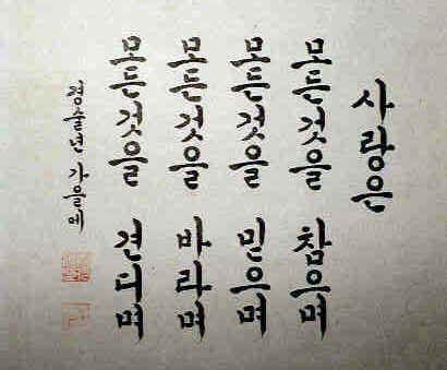 Korean art calligraphy