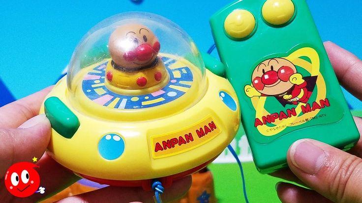 アンパンマン アニメおもちゃ アンパンマンUFOが暴走!やさしい バイキンマン助けてあげる!ラジコン 乗り物 幼児 おかあさんといっしょ