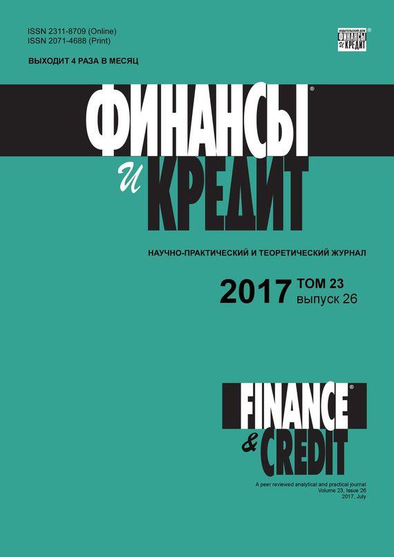 Магазин книг: Финансы и Кредит № 26 2017 . Сумма: 750.00 руб.